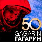 El año de Yuri Gagarin